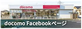 docomo facebookページ